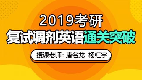 2019考研复试调剂英语通关突破