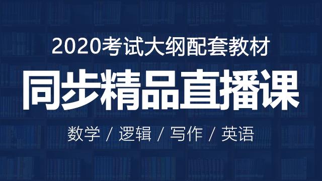 2020管理类联考笔试新教材同步直播