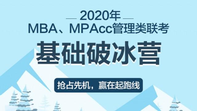 2020MBA、MPAcc管理类联考基础破冰营