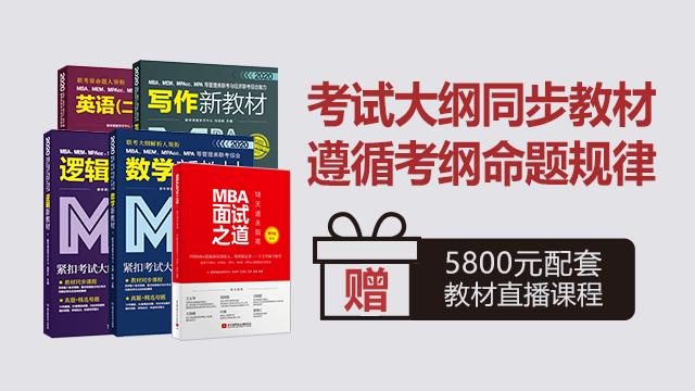 2020MBA、MPA、MEM、MPAcc等管理类联考与经济类联考笔面教材+面试教材全套 张诗华、王思达、薛冰、田然、饶思中、李屹、刘连帆编写