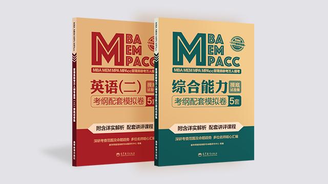2020MBA MPA MPAcc管理类联考摸底试卷集