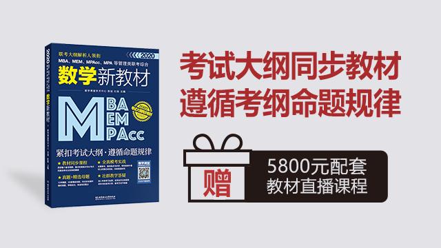 2020MBA MPA MEM MPAcc管理类联考综合能力数学新教材 陈剑 杜扬