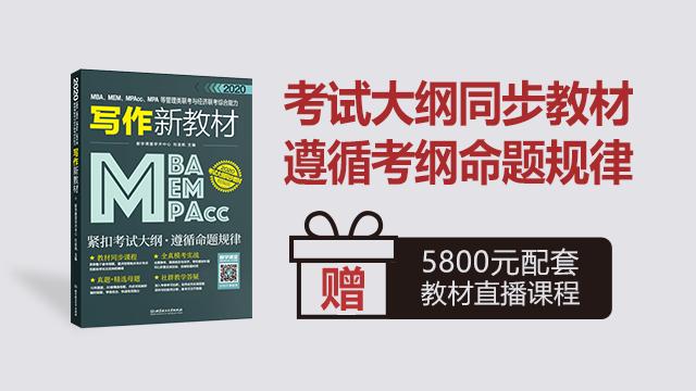 2020MBA、MPA、MEM、MPAcc等管理类联考与经济类联考综合能力写作新教材,田然,刘连帆编写