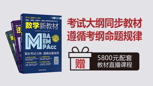 2020MBA、MPA、MEM、MPAcc等管理类联考与经济类联考综合能力新教材,饶思中、陈剑、李屹、田然、刘连帆编写