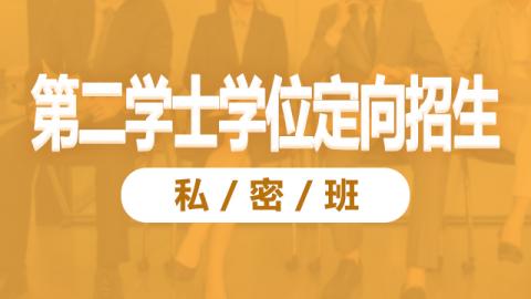 北京大学第二学士学位定向招生辅导课程(私密)