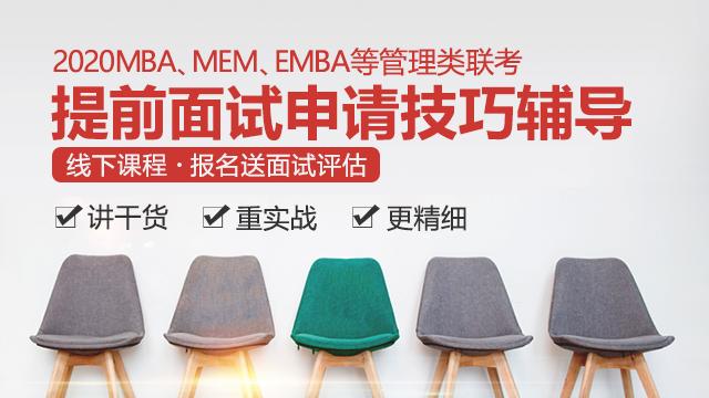 2020MBA、MEM、EMBA提前面試申請技巧輔導公開課(線下)