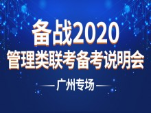 2020MBA/MEM/MPAcc等管理类联考备考分享会(广州专场)
