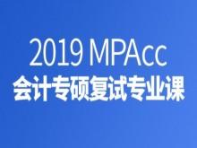 2019MPAcc会计专硕复试直播课