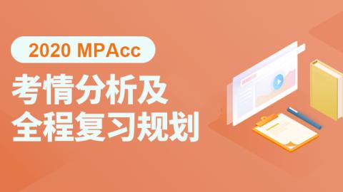 2020 MPAcc考情分析及全程复习规划