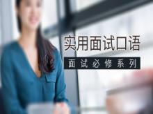 MBA提前面试:英语面试能力提升