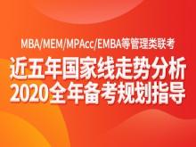 近五年国家线分析&2020备考规划指导