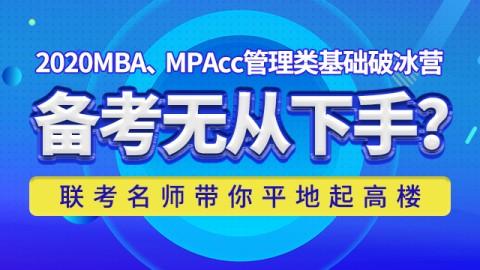 2020MBA、MPAcc管理类联考基础破冰营【课程回放】+【社群答疑】