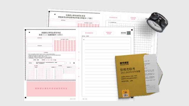 2021MBA/MPACC聯考標準同比例答題卡