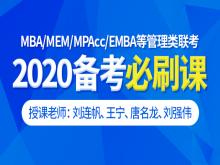 20届考研管理类联考必刷课(MBA/MPA/MEM/EMBA)