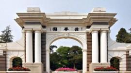 2020清华大学MBA最新招生简章发布