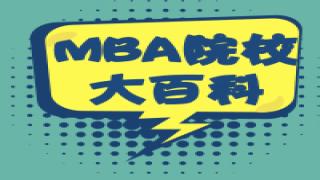 MBA院校大百科:Day.2 北京大学