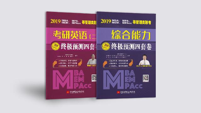 2019管理类联考MBA MEM MPAcc预测卷
