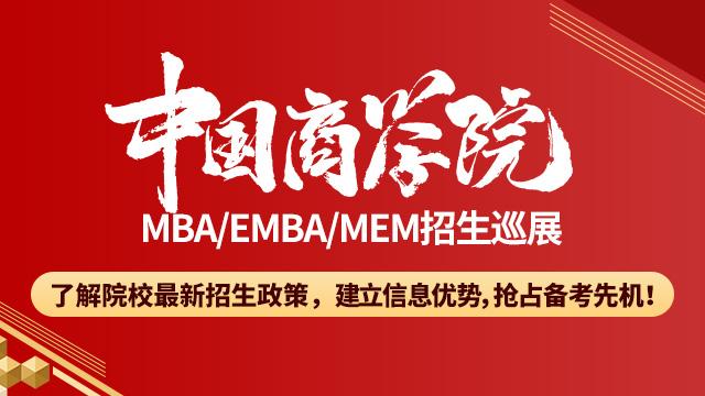 """""""中国商学院""""2020MBA/EMBA/MEM项目首场招生巡展 (北京站)"""