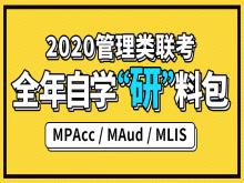 """2020MPAcc、MAud、MLIS管理类联考全年自学""""研""""料包"""