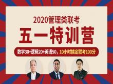 2020MBA、MEM、MPA、MTA、EMBA五一100分特训营