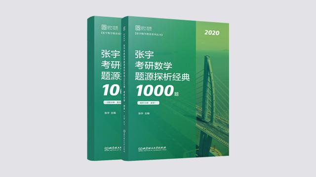2020考研数学一 张宇考研数学题源探析经典1000题 试题+解析