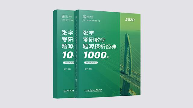 2020考研数学三 张宇考研数学题源探析经典1000题 试题+解析