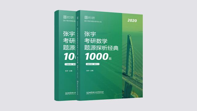 2020考研数学二 张宇考研数学题源探析经典1000题 试题+解析