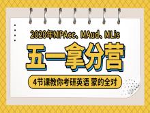 2020年MPAcc、MAUD、MLIS 五一拿分营