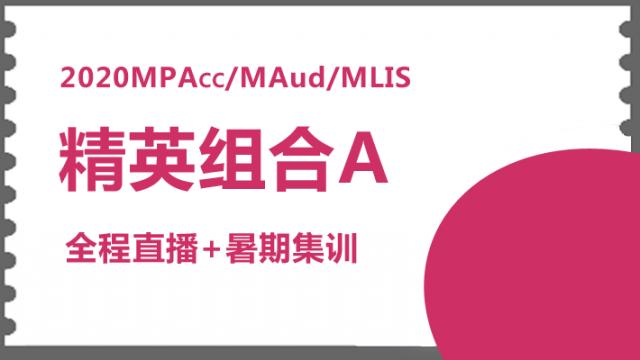 2020年MPAcc、MAUD、MLIS 精英组合A