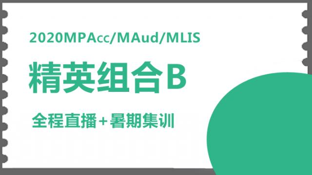2020年MPAcc、MAUD、MLIS 精英组合B