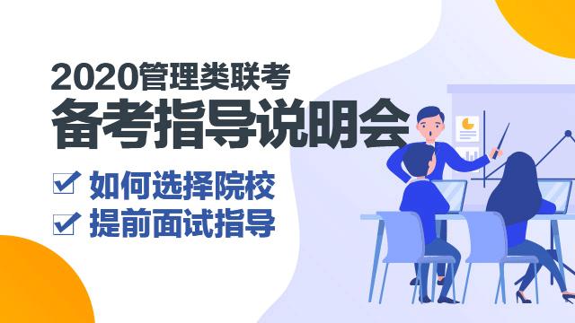 2020管理类联考备考说明会:择校指导和提前面试指导