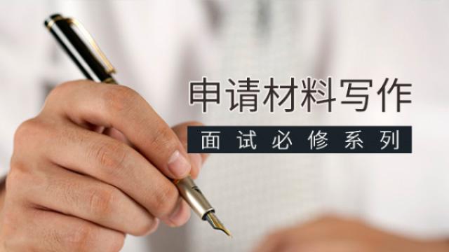 MBA提前面试:申请材料写作模型