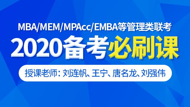2020考研管理类联考必刷课(MBA/MPA/MEM/EMBA)2020MBA、MPAcc管理类联考备考先锋班