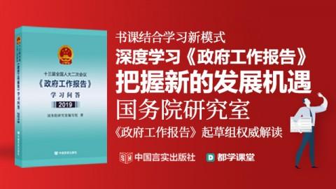 【新品预售】政府工作报告学习问答 书课同购