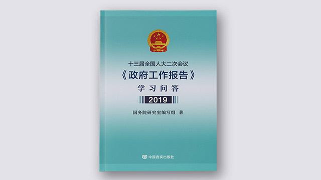 【新品预售】政府工作报告学习问答  2019版政府工作报告读本