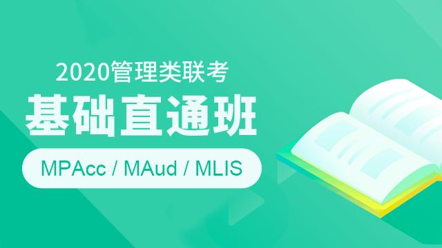 2020MPAcc、MAud、MLIS基础直通班