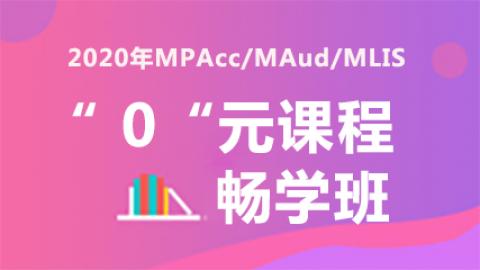 "MPAcc / MAud / MLIS ""0元""课程畅学班"