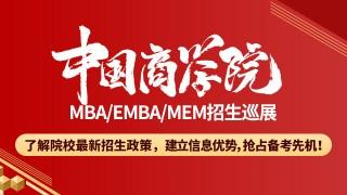 """""""中国商学院""""2020MBA/EMBA/MEM项目招生巡展第二场 (上海站)"""
