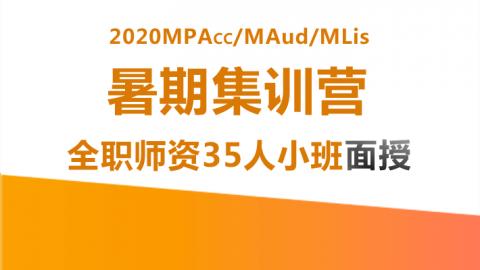 2020年MPAcc、MAud、MLIS 暑期集训营