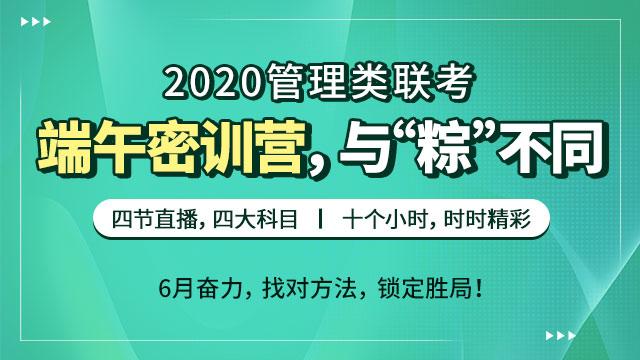 2020管理类联考:端午密训营,突破150+
