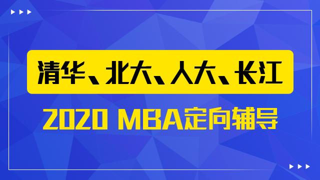 2020MBA定向辅导:清华北大人大长江