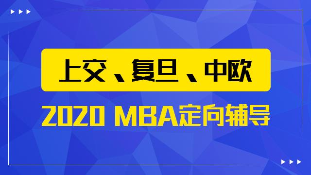 2020MBA定向辅导:上交复旦中欧