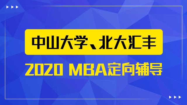 2020MBA定向辅导:中山大学北大汇丰