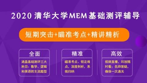 2020清华大学MEM基础测评辅导