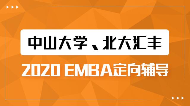 2020EMBA定向辅导:中山大学北大汇丰