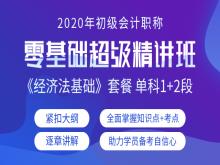 2020《经济法基础》零基础超级精讲班