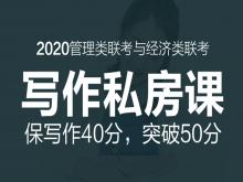 2020MBA、MPAcc管理类联考写作私房课
