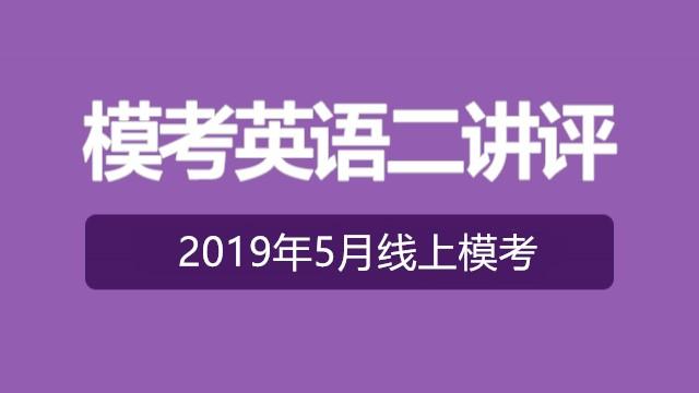 2020年管理类联考英语二5月模考讲评(摸底五)