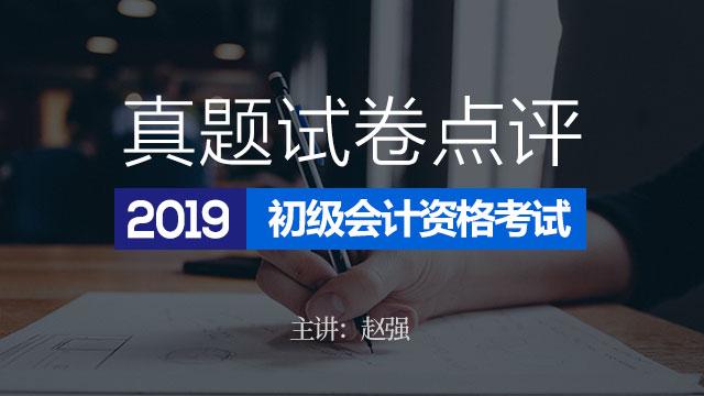 2019年初级会计资格考试《初级会计实务》真题试卷直播点评
