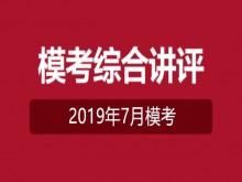 2019年管理类联考综合能力7月模考讲评